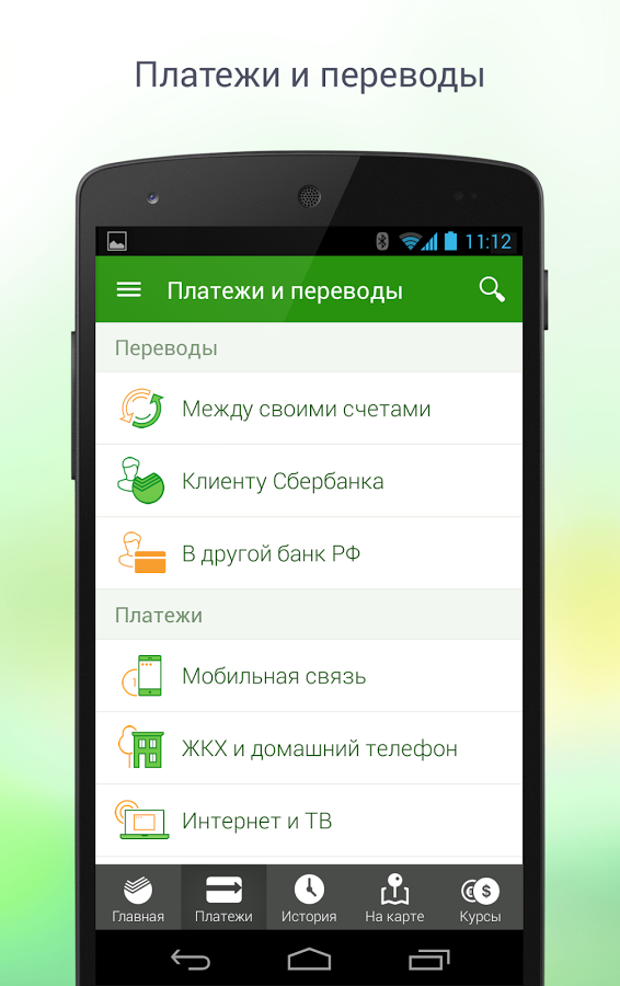Сбербанк мобильное приложение скачать