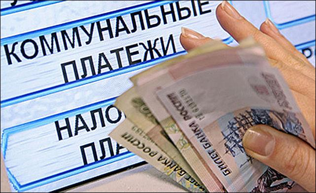 В Уфе должникам по ЖКУ простили некоторую часть долгов