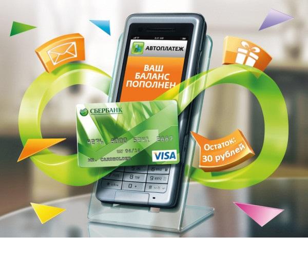 Как отключить услугу автоплатеж сбербанк