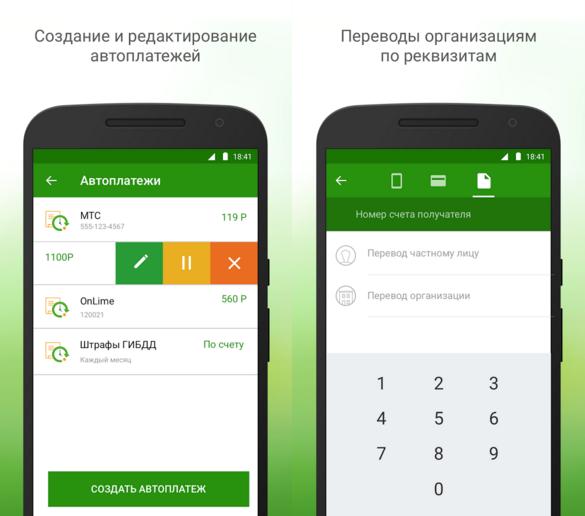 Сбербанк приложение личный кабинет