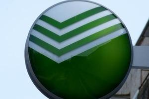 Сбербанк поможет государству создавать полезные сервисы для граждан