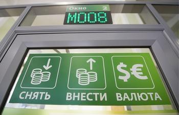 В Сбербанке снижены ставки по вкладам