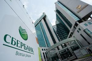 «Сбербанк» направит на выплату дивидендов 25% чистой прибыли