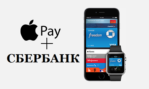 Apple Pay и Сбербанк