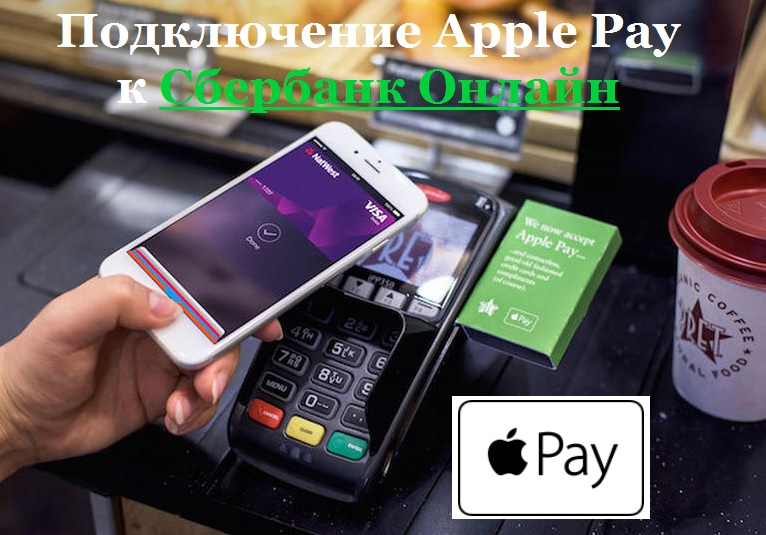 Как подключить Apple Pay к Сбербанк Онлайн