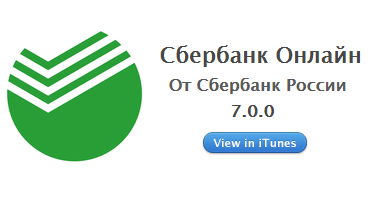 Сбербанк Онлайн 7.0.0 для Apple iOS